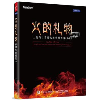 火的礼物:人类与计算技术的终极博弈(第4版)