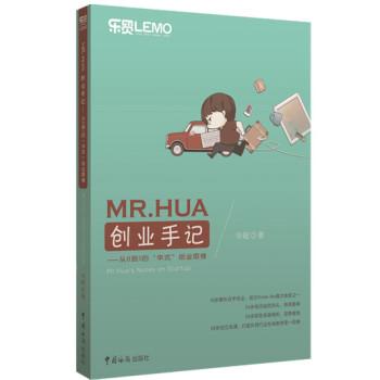 MR.HUA创业手记
