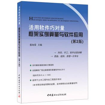 活用软件巧对量·框架实例算量与软件应用(第2版)