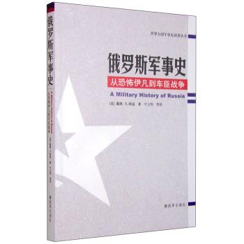 世界大国军事史译著丛书—俄罗斯军事史