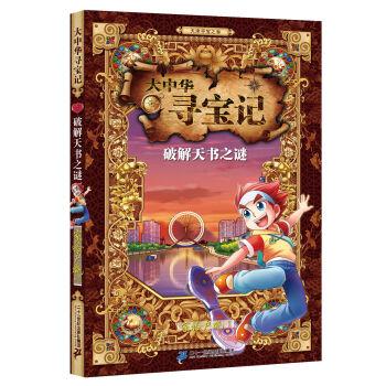 大中华寻宝记 6 破解天书之谜