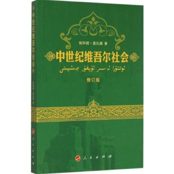 中世纪维吾尔社会