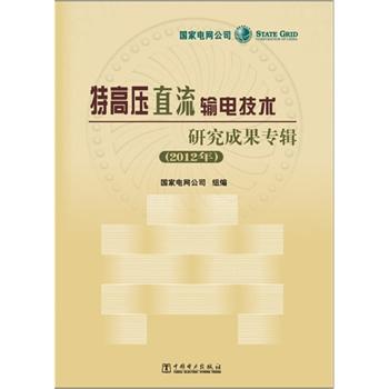 特高压直流输电技术研究成果专辑(2012年)