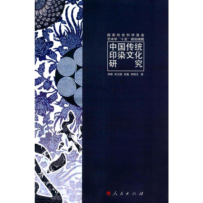 中国传统印染文化研究