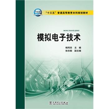 """""""十三五""""普通高等教育本科规划教材 模拟电子技术"""