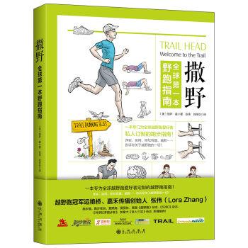 撒野:全球第一本野跑指南