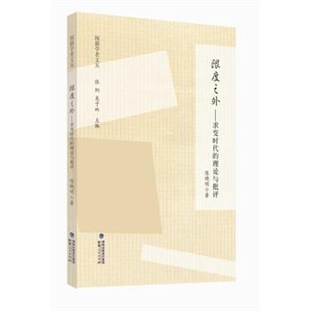 闽籍学者文丛:限度之外——求变时代的理论与批评