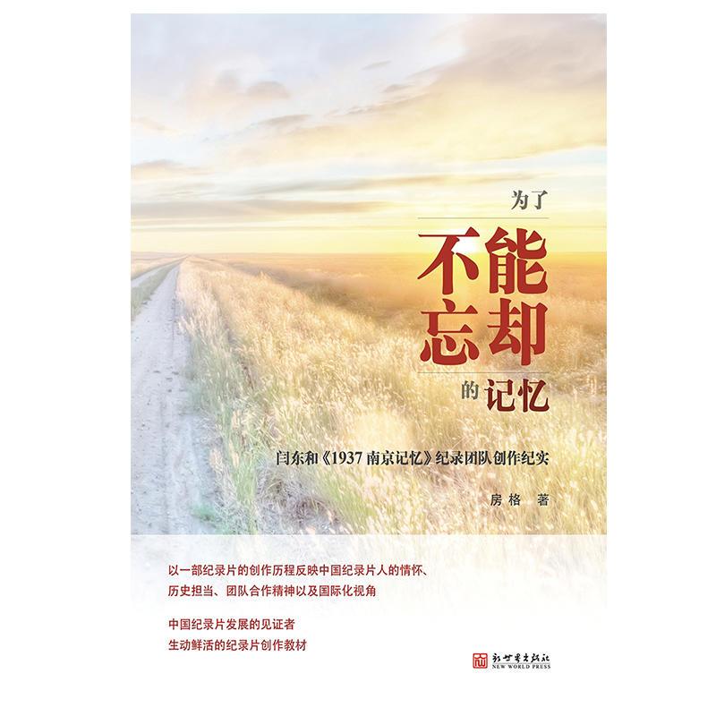 为了不能忘却的记忆:闫东和《1937南京记忆》纪录团队创作纪实