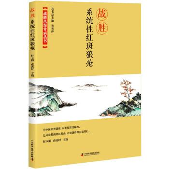 战胜风湿骨病丛书:战胜系统性红斑狼疮