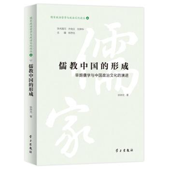儒教中国的形成