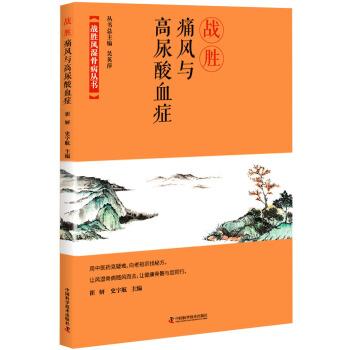 战胜风湿骨病丛书:战胜痛风与高尿酸血症