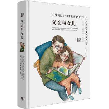 知育书·第二辑:父亲与女儿(精装)