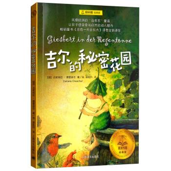 夏洛书屋 经典版:吉尔的秘密花园