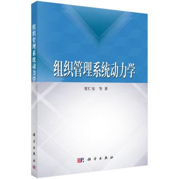 组织管理系统动力学