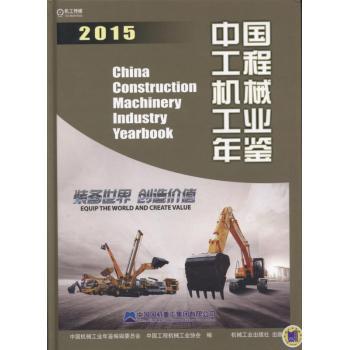 中国工程机械工业年鉴2015