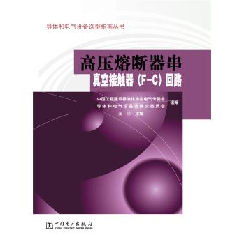 导体和电气设备选型指南丛书 高压熔断器串真空接触器(F-C)回路