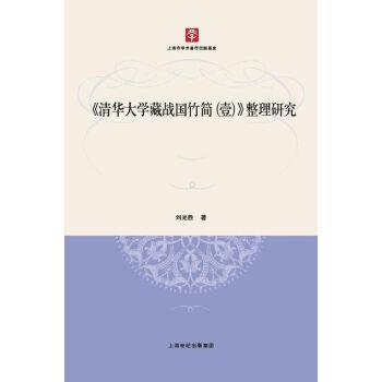 清华大学藏战国竹简(壹)整理研究