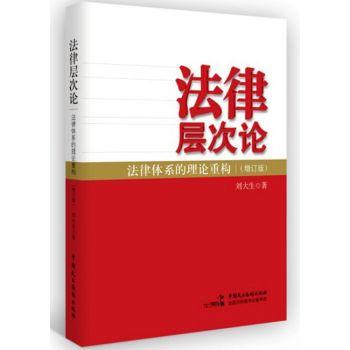 法律层次论——法律体系的理论重构