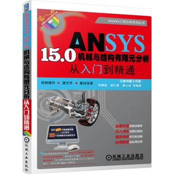 ANSYS 15.0机械与结构有限元分析从入门到精通