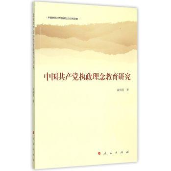 中国共产党执政理念教育研究