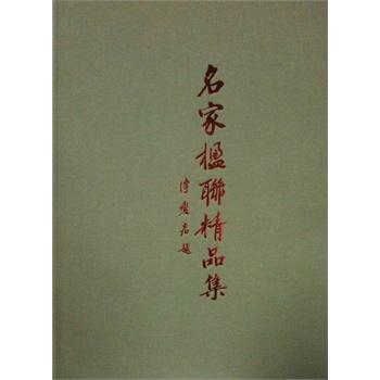 名家楹联精品集(上中下卷)