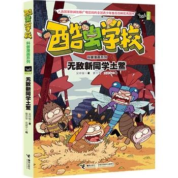酷虫学校科普漫画系列7:无敌新同学土鳖