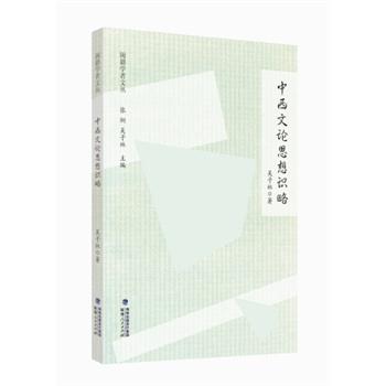 闽籍学者文丛:中西文论思想识略