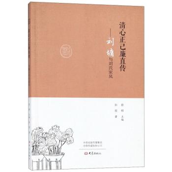 清心正己廉直传:刘墉与刘氏家风