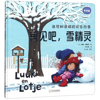 洛可和洛琪的欢乐四季:再见吧雪精灵