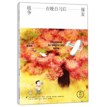 """""""少年长江""""系列:战争在晚自习后爆发"""