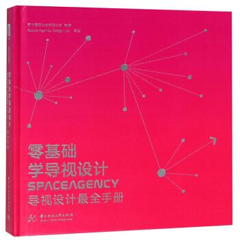 零基础学导视设计(SPACEAGENCY导视设计最全手册)(精装)