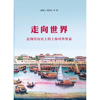 走向世界:近现代历史上的上海对外贸易
