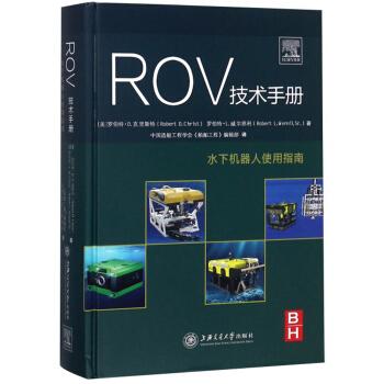 ROV技术手册:水下机器人使用指南(精装)