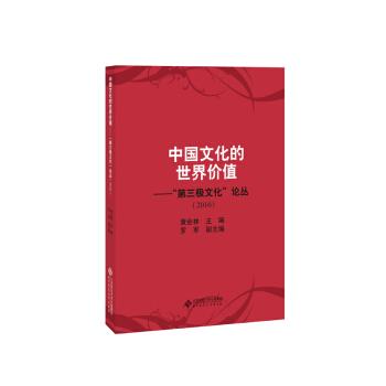 中国文化的世界价值——第三极文化论丛(2016)