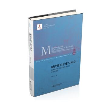 现代性的平庸与神奇:列斐伏尔日常生活批判哲学的文本学解读