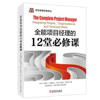 项目管理经典译丛:全能项目经理的12堂必修课