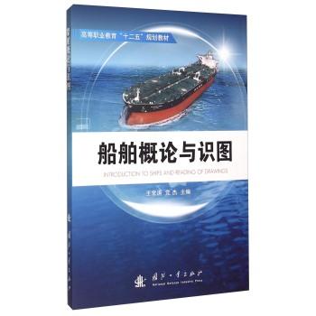 船舶概论与识图