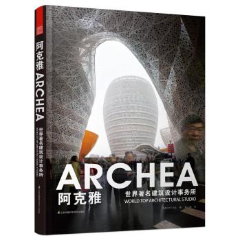 世界著名建筑设计事务所:阿克雅