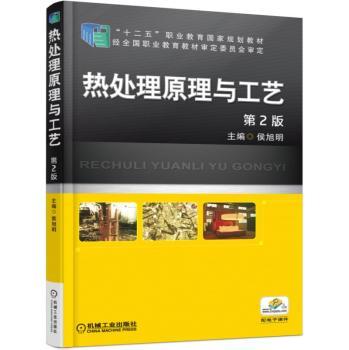热处理原理与工艺(第2版)