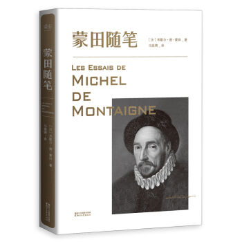 蒙田随笔(马振骋译本,2016修订版)