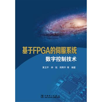 基于FPGA的伺服系统数字控制技术