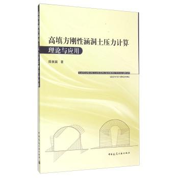 高填方刚性涵洞土压力计算理论与应用