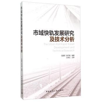 市域快轨发展研究及技术分析