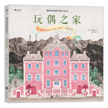 玩偶之家——秘密花园涂绘学院丛书22