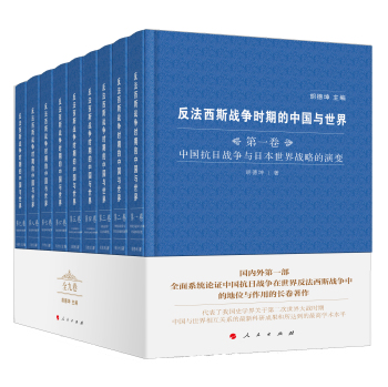 反法西斯战争时期的中国与世界(全九卷)