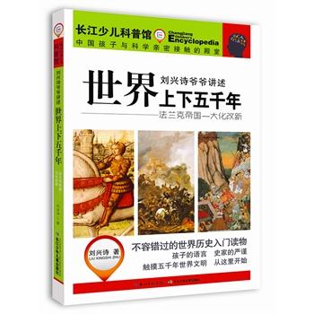 刘兴诗爷爷讲述·世界上下五千年·法兰克帝国—大化改新