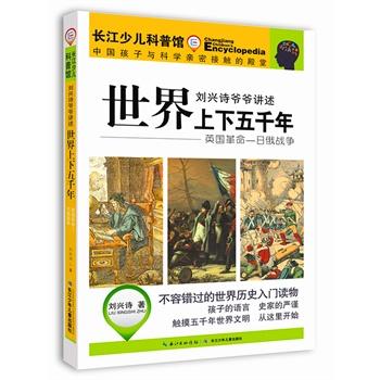 刘兴诗爷爷讲述·世界上下五千年·英国革命—日俄战争