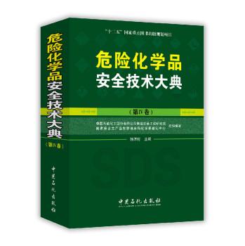 危险化学品安全技术大典(第4卷)