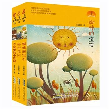 纯美草木童话(共3册)
