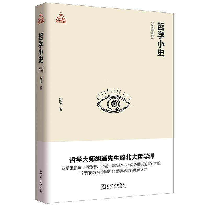 思想者书系:哲学小史